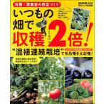 Yahoo!バーゲンブックストアB-Books新品 半額 有機・無農薬の野菜づくり いつもの畑で収穫2倍! 園芸 バーゲン本 バーゲンブック 送料無料
