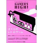 Yahoo!バーゲンブックストアB-Books半額 / 新品 / GAMER'S HIGH! / ゲーム / バーゲンブック / バーゲン本 / 送料無料