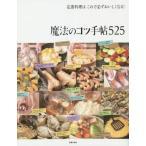ショッピングレシピ 魔法のコツ手帖525 レシピ バーゲン本 バーゲンブック