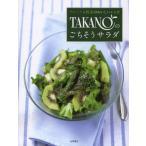 ショッピングレシピ TAKANOのごちそうサラダ レシピ バーゲン本 バーゲンブック