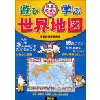 半額 / 新品 / 遊び学ぶ キッズマップ 世界地図 / 児童書 / バーゲン本 / バーゲンブック / 送料無料