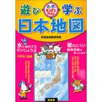 遊び学ぶ キッズマップ 日本地図 児童書 バーゲン本 バーゲンブック