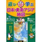 Yahoo!バーゲンブックストアB-Books遊び学ぶ キッズマップ 日本・東南アジア地図   児童書   バーゲンブック   バーゲン本