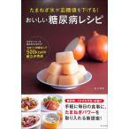 ショッピングレシピ おいしい糖尿病レシピ レシピ 健康 料理 バーゲン本 バーゲンブック