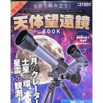 Yahoo!バーゲンブックストアB-Books半額 新品 5分で組み立て!高性能天体望遠鏡BOOK 天体観測 付録本 星 バーゲン本 バーゲンブック 送料無料