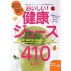 Yahoo!バーゲンブックストアB-Booksおいしい!健康ジュース410レシピ   料理   ダイエット   バーゲンブック   バーゲン本