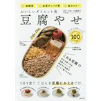 Yahoo! Yahoo!ショッピング(ヤフー ショッピング)豆腐やせ レシピ バーゲン本 バーゲンブック