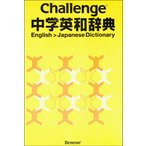 Yahoo!バーゲンブックストアB-Books半額 新品 Challenge中学英和辞典 辞書 英語 語学 中学生 バーゲンブック バーゲン本 送料無料