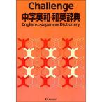 Yahoo!バーゲンブックストアB-Books半額 新品 Challenge中学英和和英辞典 辞書 英語 語学 中学生 バーゲンブック バーゲン本 送料無料