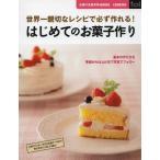 Yahoo! Yahoo!ショッピング(ヤフー ショッピング)半額 / 新品 / はじめてのお菓子作り / バーゲンブック / バーゲン本 / 送料無料