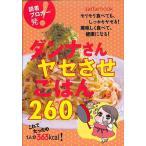 Yahoo!バーゲンブックストアB-Booksダンナさんヤセさせごはん260 レシピ 料理 ダイエット バーゲン本 バーゲンブック
