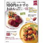100円おかずのきほん レシピ バーゲンブック バーゲン本