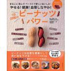 ショッピングレシピ 1日20粒のピーナッツパワー レシピ バーゲンブック バーゲン本
