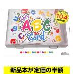Yahoo!バーゲンブックストアB-Books送料無料 / 半額 / 新品 / Le't ABC Card / 学習 / 英語 / カード / バーゲンブック / バーゲン本