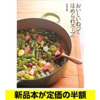 Yahoo!バーゲンブックストアB-Booksおいしいねってほめられスープ   レシピ   料理   バーゲンブック   バーゲン本