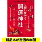 Yahoo!バーゲンブックストアB-Books送料無料 / 半額 / 新品 / 願いが叶う開運神社 / 旅 / バーゲンブック / バーゲン本
