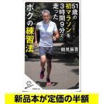 Yahoo!バーゲンブックストアB-Books送料無料 / 半額 / 新品 / 51歳の初マラソンを3時間9分で走ったボクの練習法 / スポーツ / バーゲンブック / バーゲン本