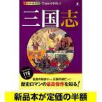 Yahoo!バーゲンブックストアB-Booksオールカラーでわかりやすい!三国志 / 歴史 / バーゲンブック / バーゲン本