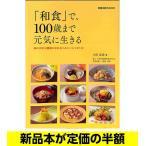Yahoo!バーゲンブックストアB-Books「和食」で、100歳まで元気に生きる / レシピ / バーゲンブック / バーゲン本