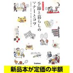 Yahoo!バーゲンブックストアB-Books季節と暮らしのマナーとコツ / 生活 / バーゲンブック / バーゲン本