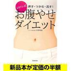Yahoo!バーゲンブックストアB-Booksミオドレ式 お腹やせダイエット / 美容 / バーゲンブック / バーゲン本
