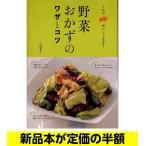 Yahoo!バーゲンブックストアB-Books野菜おかずのワザとコツ   料理   レシピ   バーゲンブック   バーゲン本