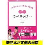 Yahoo!バーゲンブックストアB-BooksDVD版こがおっぱい / 美容 / バーゲンブック / バーゲン本
