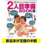 2人目準備BOOK   育児   妊娠・出産   バーゲンブック   バーゲン本