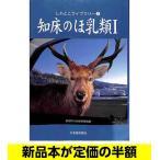 Yahoo!バーゲンブックストアB-Booksしれとこライブラリー2 知床のほ乳類   北海道   景色   バーゲンブック   バーゲン本