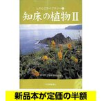 Yahoo!バーゲンブックストアB-Booksしれとこライブラリー7 知床の植物   北海道   景色   バーゲンブック   バーゲン本