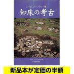 Yahoo!バーゲンブックストアB-Booksしれとこライブラリー9 知床の考古   北海道   景色   バーゲンブック   バーゲン本