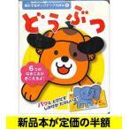 Yahoo!バーゲンブックストアB-Booksどうぶつ / 児童書 / バーゲンブック / バーゲン本