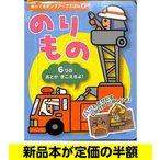Yahoo!バーゲンブックストアB-Booksのりもの / 児童書 / バーゲンブック / バーゲン本