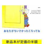 Yahoo!バーゲンブックストアB-Booksあなたがちいさかったころってね / 絵本 / バーゲンブック / バーゲン本