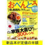 Yahoo!バーゲンブックストアB-Booksおべんとう最強バイブル / 料理 / バーゲンブック / バーゲン本