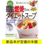 Yahoo!バーゲンブックストアB-Books毒出し 脂肪燃焼ダイエットスープ / 健康 / バーゲンブック / バーゲン本