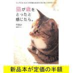 Yahoo!バーゲンブックストアB-Books猫が歳をとったと感じたら。   ペット   バーゲンブック   バーゲン本