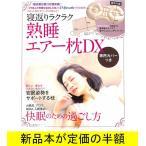 Yahoo!バーゲンブックストアB-Books寝返りラクラク 熟睡エアー枕DX / 健康 / バーゲンブック / バーゲン本