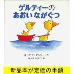 Yahoo!バーゲンブックストアB-Booksゲルティーのあおいながぐつ   絵本   バーゲンブック   バーゲン本