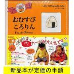 Yahoo!バーゲンブックストアB-Books0〜3さい おむすびころりん カードつき名作   絵本   バーゲンブック   バーゲン本