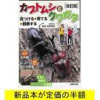 Yahoo!バーゲンブックストアB-Books改訂版 カブトムシとクワガタ   図鑑   バーゲンブック   バーゲン本