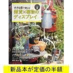 Yahoo!バーゲンブックストアB-Books小さな庭で楽しむ雑貨×植物のディスプレイ   ガーデニング   バーゲンブック   バーゲン本