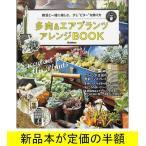 Yahoo!バーゲンブックストアB-Books多肉エアプランツ アレンジBOOK   植物   バーゲンブック   バーゲン本
