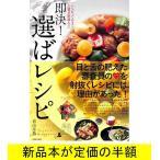 Yahoo!バーゲンブックストアB-Books即決! 選ばレシピ / 料理 / バーゲンブック / バーゲン本