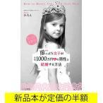 Yahoo!バーゲンブックストアB-Books崖っぷち女子が年収1000万円超の男性と結婚する方法 / エッセイ / バーゲンブック / バーゲン本