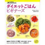 Yahoo!バーゲンブックストアB-Books1食500kcal ダイエットごはんビギナーズ / 料理 / バーゲンブック / バーゲン本