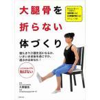Yahoo!バーゲンブックストアB-Books大腿骨を折らない体づくり / 健康 / バーゲンブック / バーゲン本