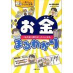 Yahoo!バーゲンブックストアB-Booksお金まるわかり / 教育 / バーゲンブック / バーゲン本