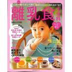 Yahoo!バーゲンブックストアB-BooksBaby−mo特別編集 最新版 離乳食大全科 / 子育て / バーゲンブック / バーゲン本
