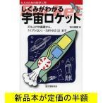 Yahoo!バーゲンブックストアB-Booksしくみがわかる宇宙ロケット / 工学 / バーゲンブック / バーゲン本